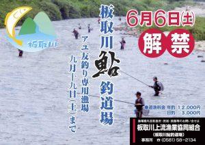 板取上流漁協鮎釣り2020
