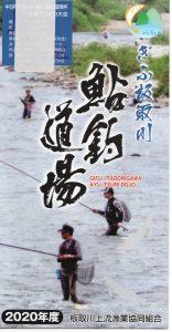 板取川上流鮎遊漁案内2020表
